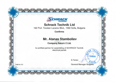 Сертификат от Schrack Technik за асемблиране на електрически панели