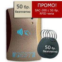 SAC-200 - четец за RFID чипове и карти