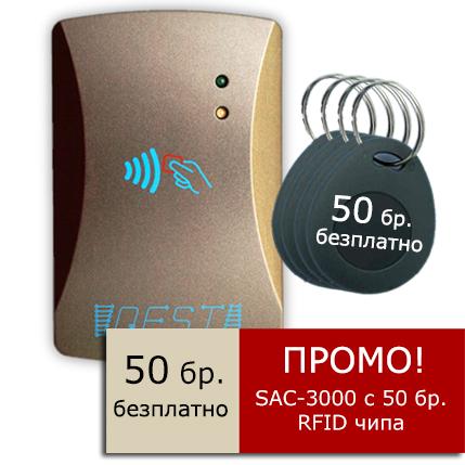 SAC-3000 с 50 бр. RFID чипове